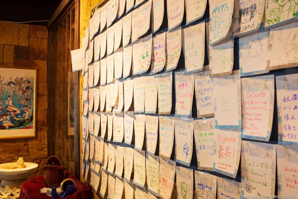 エオルゼアカフェ横浜店の店内に飾られているマーケットボード。来店者のメッセージがたくさん貼られている。(FF14)
