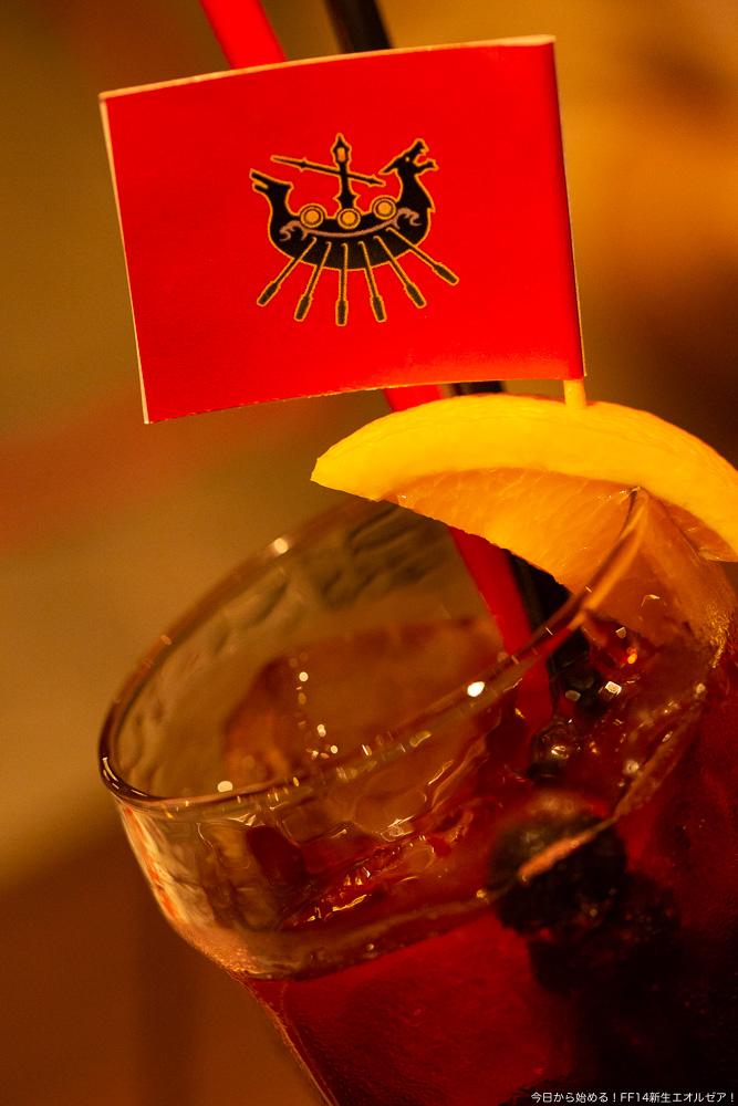 エオルゼアカフェ横浜店で提供されている、カクテル「黒渦団 〜誓いの一杯〜」。(FF14)