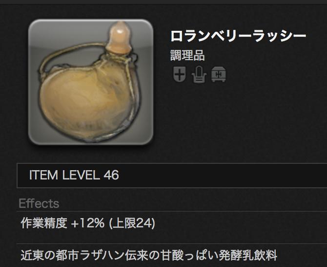 FF14のインゲームアイテムである「ロランベリーラッシー」。(FF14)