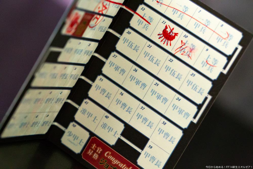 エオルゼアカフェのスタンプカードの内側。(FF14)