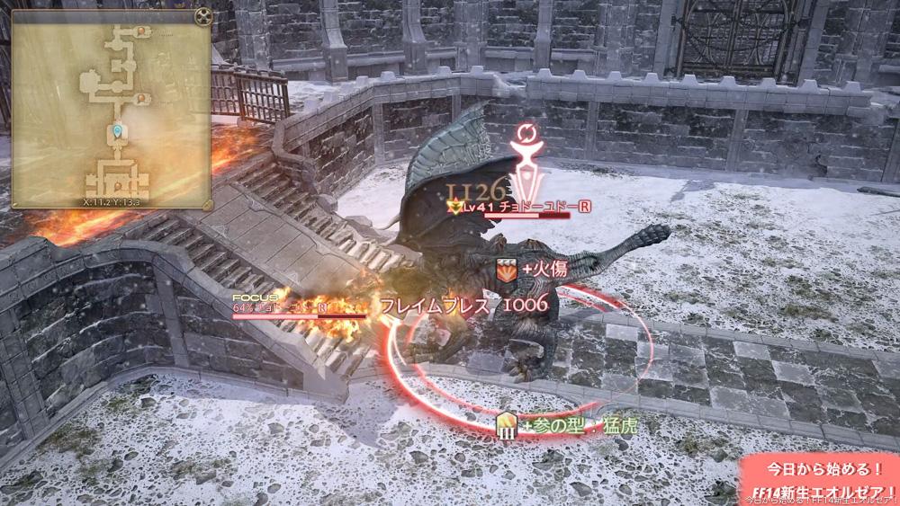 初心者向けストーンヴィジル攻略。画像は、1体目の中ボスが炎のブレスを吐いているところ。(FF14)
