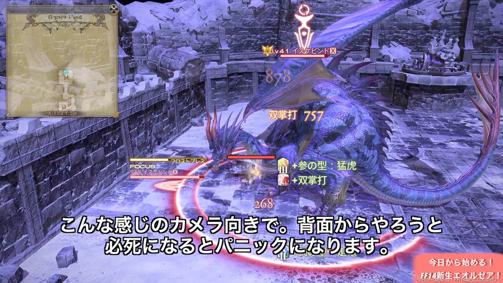 初心者向けストーンヴィジル攻略。画像は、最終ボスがフロストブレスを詠唱している状態。(FF14)