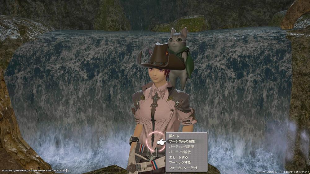 キャラクター選択後、メニューを表示した状態。(FF14)