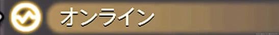 サーチ情報にある、オンラインステータスの「オンライン」マーク。(FF14)