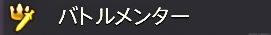 サーチ情報にある、オンラインステータスの「バトルメンター」マーク。(FF14)