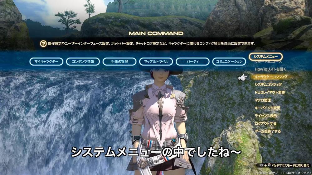 コマンドメニューの中のキャラクターコンフィグ。ここから多くの設定を変更する。(FF14)