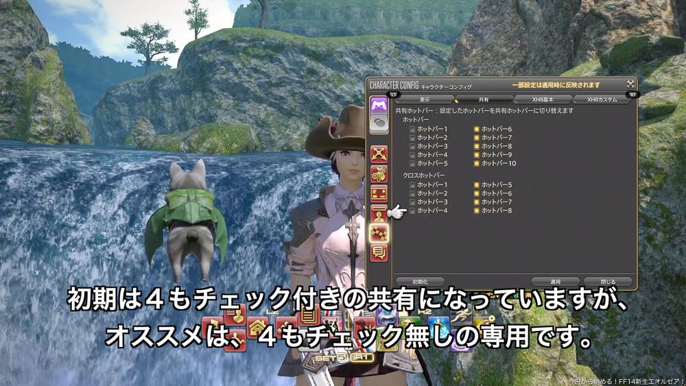 キャラクターコンフィグ内にある、クロスホットバー(XHB)の共有設定。(FF14)