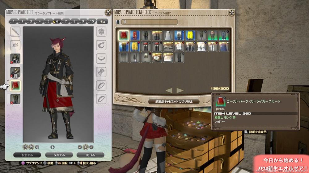 スカートを変更した状態。スカートが赤いので染色する必要がある。(FF14)