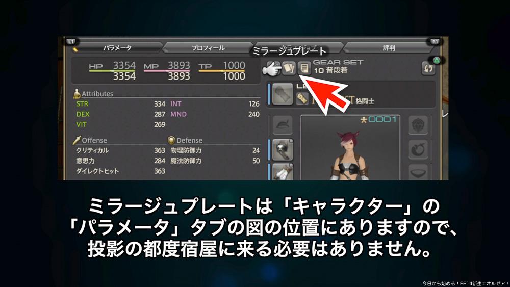 キャラクター画面の右上に、ミラージュプレートの呼び出しボタンが配置されている。(FF14)
