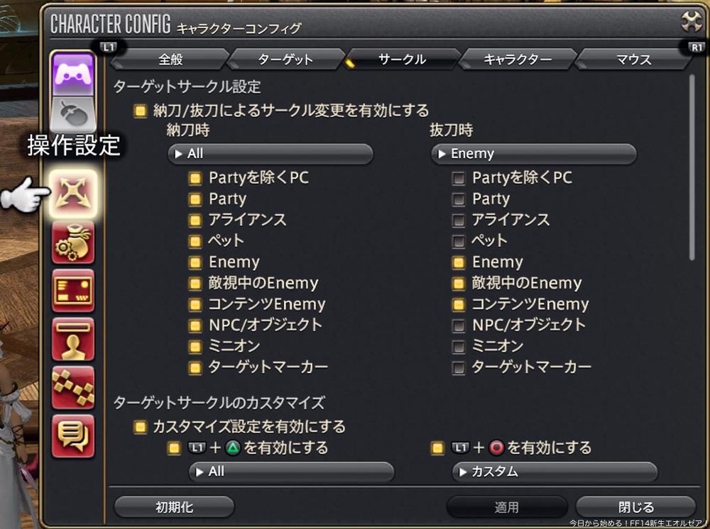 キャラクターコンフィグ内で、操作設定カテゴリーのサークルタブを選択しているところ。(FF14)