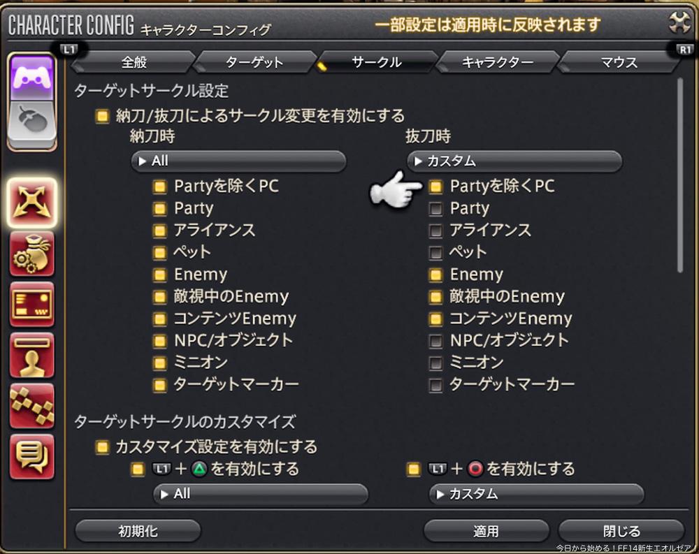 ターゲットサークル設定の「抜刀時」にある「Partyを除くPC」にチェックを入れたところ。(FF14)