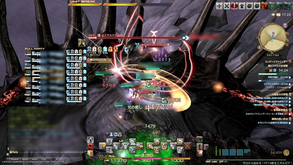 極ビスマルクとの戦闘を撮影したスクリーンショット。(FF14)