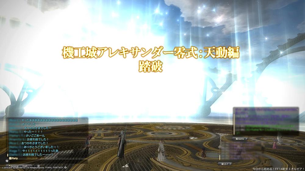 レイド、アレキサンダー零式の天動編を全てクリアし制覇したことを示す画面表示。(FF14)
