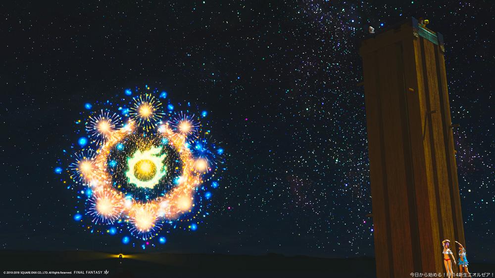 夏のシーズナルイベント「紅蓮祭2018」の常夏の魔城から撮影した花火。(FF14)