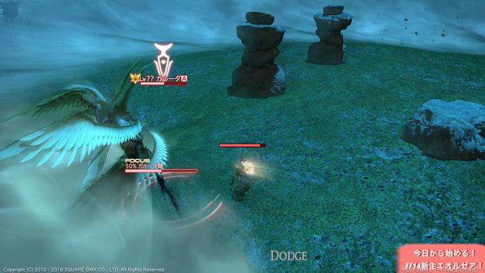 初心者向けガルーダ攻略動画のキャプチャ画像。ガルーダの後ろに回り込んで、スリップストリームを回避しているところ。(FF14)