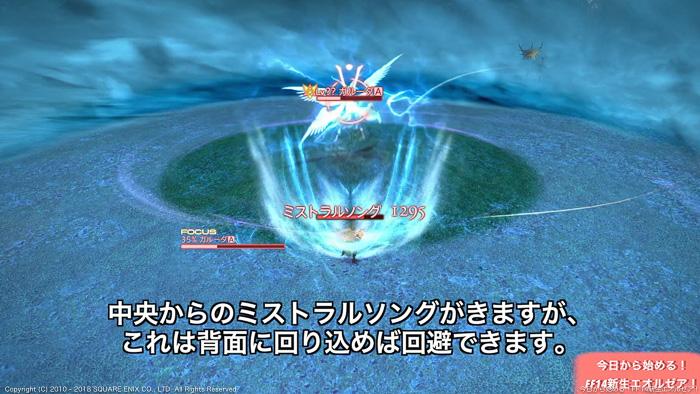 初心者向けガルーダ攻略動画のキャプチャ画像。ミストラルソングの攻撃中。(FF14)