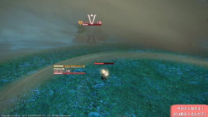 初心者向けガルーダ攻略動画のキャプチャ画像。フィールド端に移動したガルーダが、ミストラルシュリークを詠唱している。(FF14)