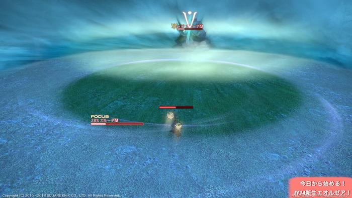 初心者向けガルーダ攻略動画のキャプチャ画像。ガルーダから遠ざかることでミストラルシュリークを回避しているところ。(FF14)