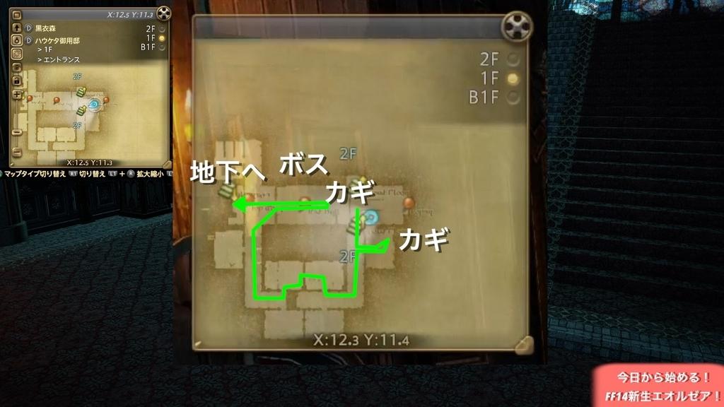ハウケタ御用邸の1階の地図と、進行ルートを示している。(FF14)
