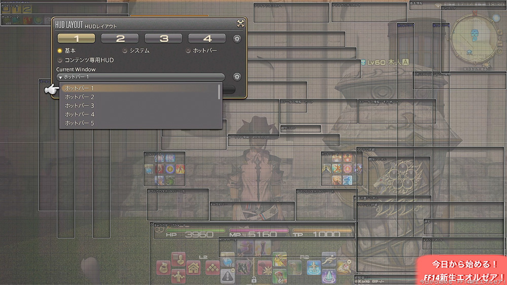 HUDレイアウト変更のホットバー設定画面を開いているところ。(FF14)