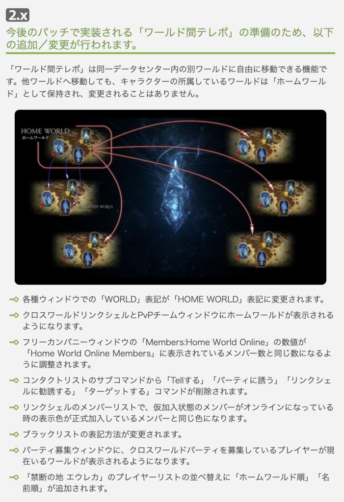 ワールド間テレポに関する情報を、パッチノート4.5から抜粋したもの。(FF14)