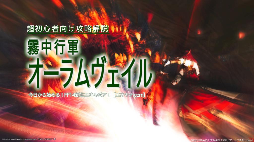 初心者向け「霧中行軍 オーラムヴェイル」攻略解説動画のサムネイル。モルボルを下から斬りあげる暗黒騎士のミコッテ。(FF14)