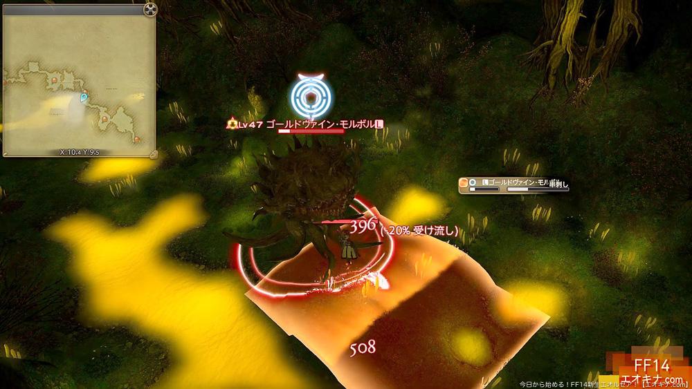 オーラムヴェイルのモルボルが使う攻撃「串刺し」の攻撃範囲。(FF14)