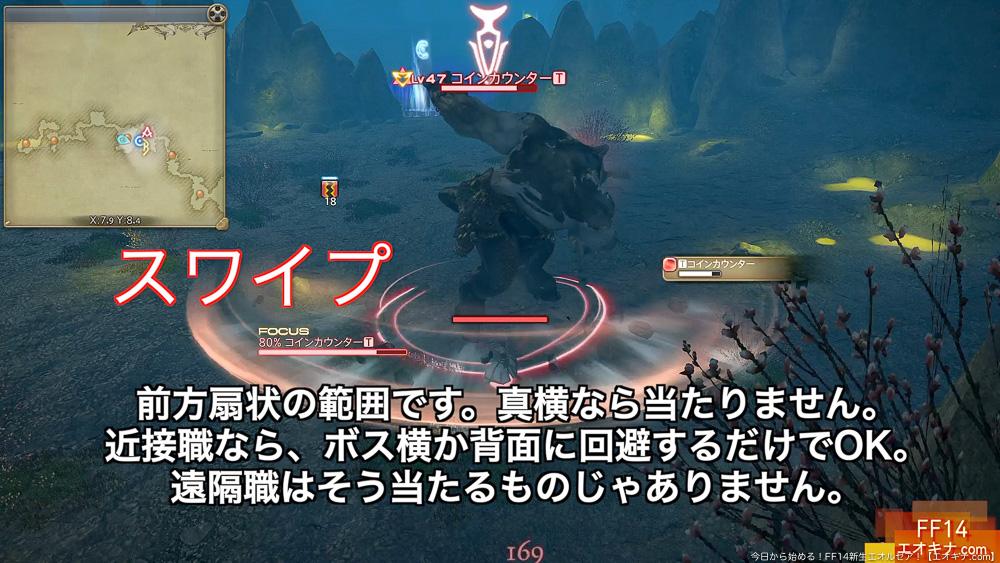 オーラムヴェイルの2体目のボス「コインカウンター」が使用する攻撃「スワイプ」の対処方法。