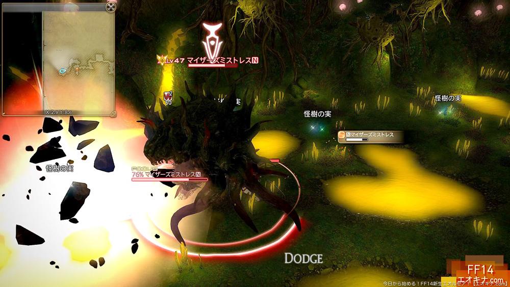 オーラムヴェイルの最終ボスであるマイザーズミストレスの「串刺し」を背面側に回避している瞬間。(FF14)