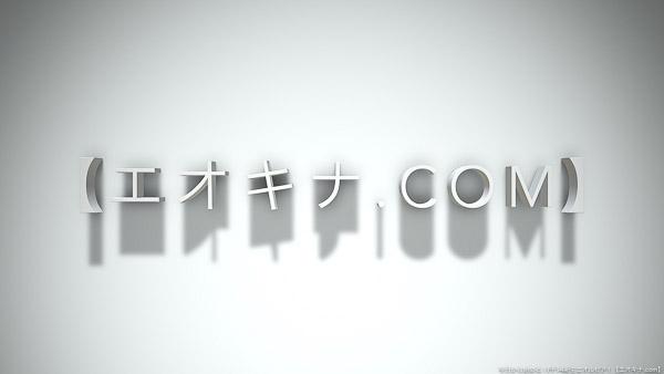 【エオキナ.com】のタイトル。