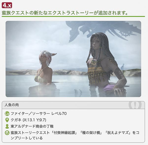 アナンタ族とミコッテ女性がクガネの温泉に入っている。エクストラストーリー追加のお知らせ。パッチノート4.56からの抜粋。(FF14)