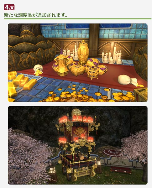 金銀財宝や、祭りの山車が写っている。ハウジング家具の追加のお知らせ。パッチノート4.56からの抜粋。(FF14)