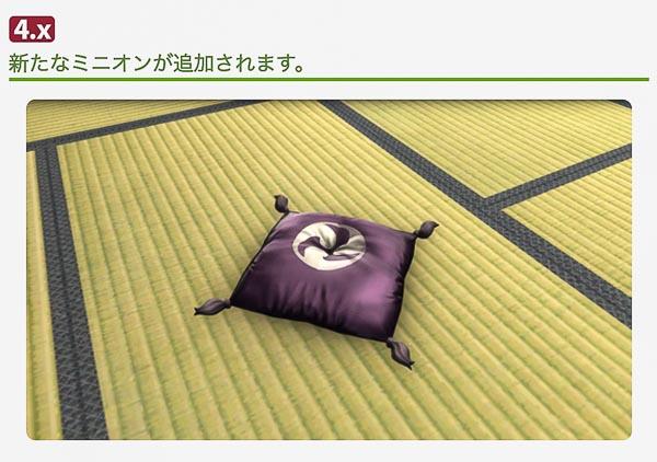 畳の上に、紫色の座布団のミニオンが写っている。ミニオン追加のお知らせ。パッチノート4.56からの抜粋。(FF14)
