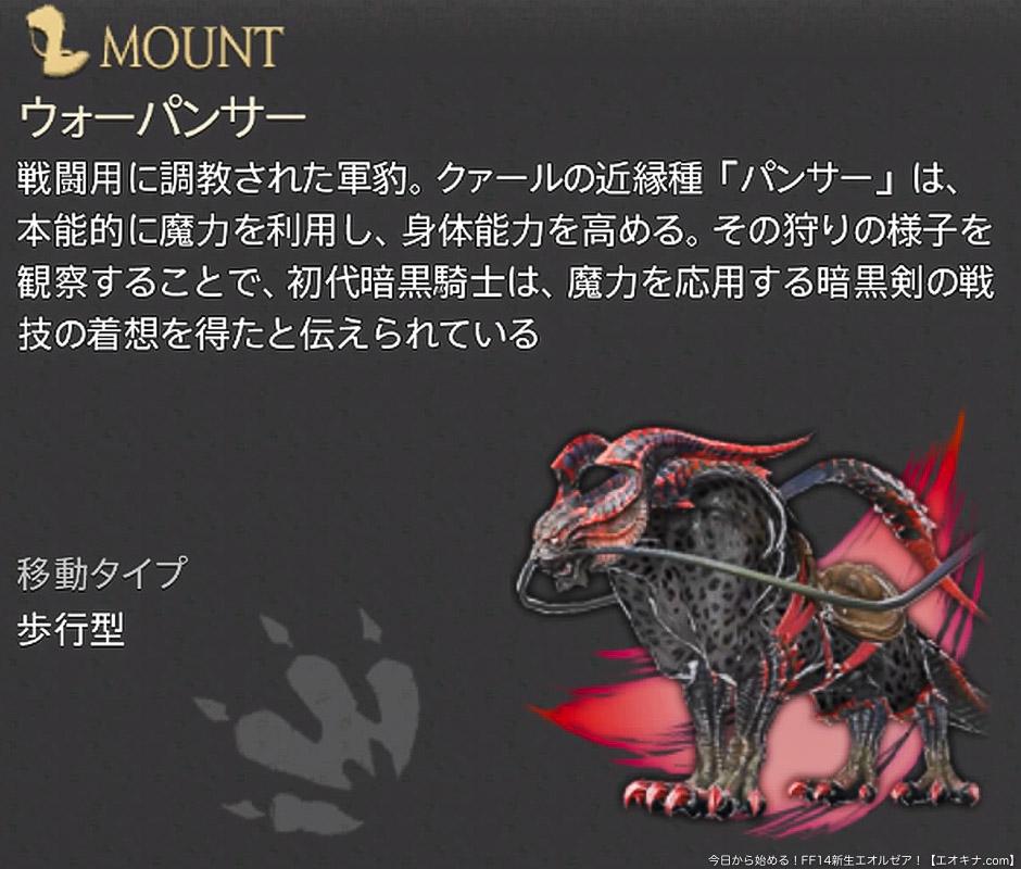 暗黒騎士のマウントである「ウォーパンサー」の説明文。(FF14)