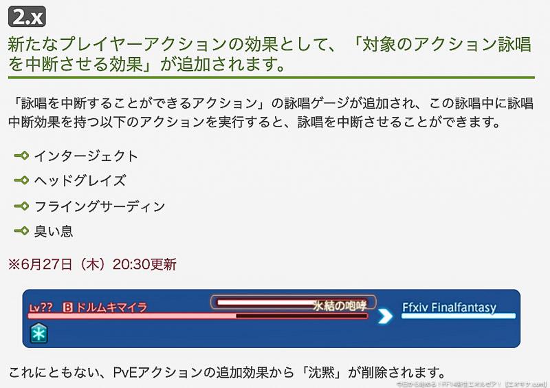 パッチ5.0で実装された「対象のアクション詠唱を中断させる効果」の説明。(FF14)