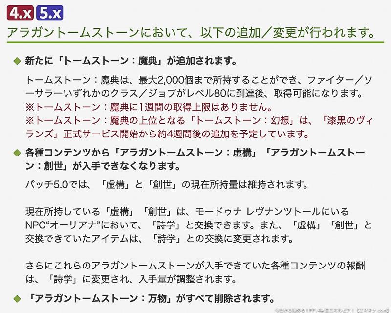 パッチ5.0(漆黒のヴィランズ)で変更された「アラガントームストーン(トークン)」の仕様説明。(FF14)