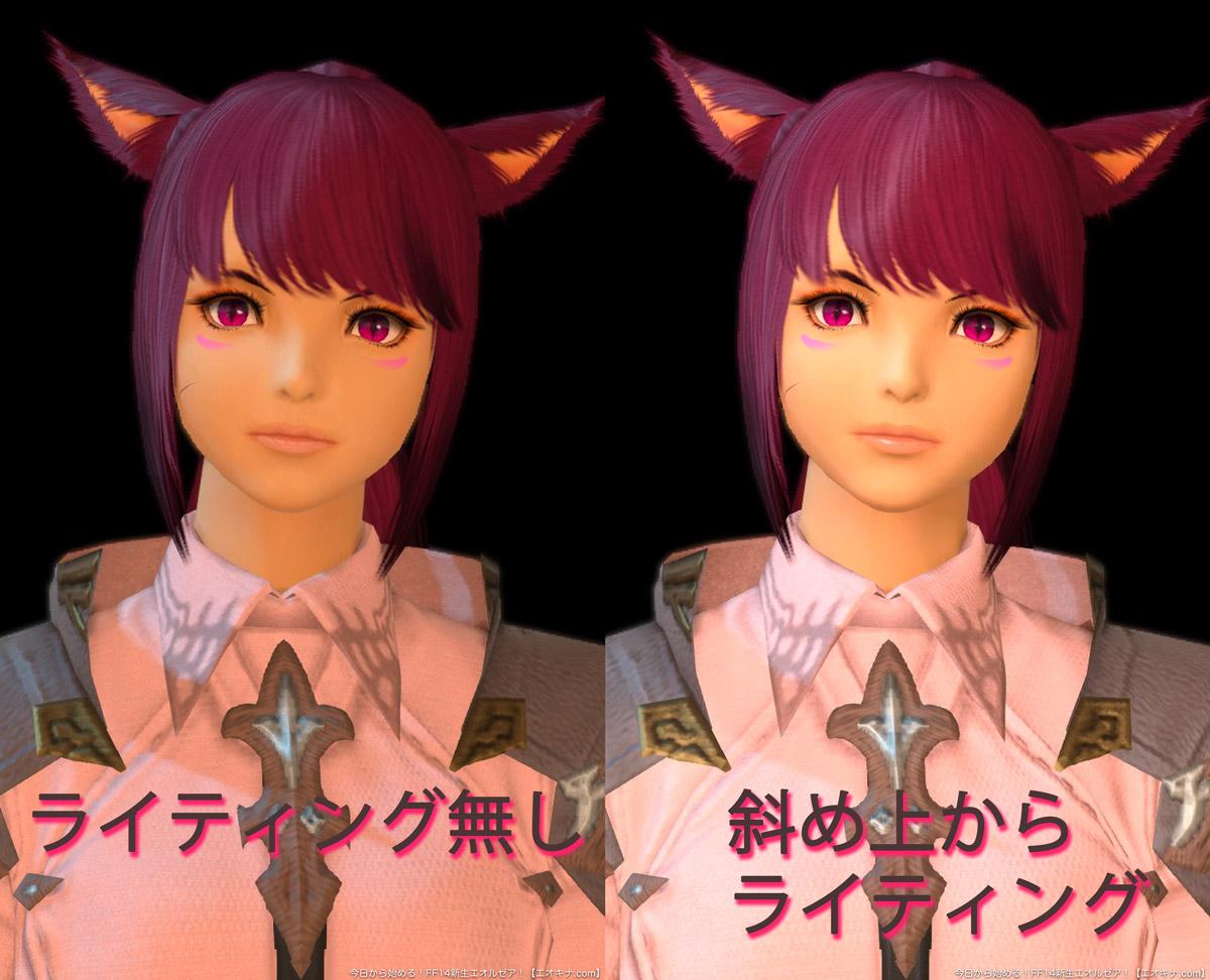 ミコッテ女性をモデルにした、ライティングの有無による印象の比較画像。左がライティング無しで、やや平面的な印象。右がライティング有りで、顔に立体感がある。(FF14)