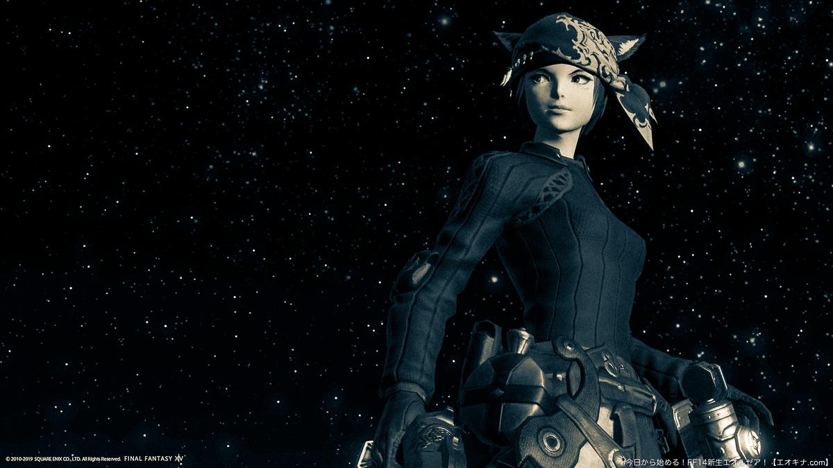 3分割法を用いて撮影されたスクリーンショット。機工士のミコッテ女性が星空を背景にして立っている。(FF14)