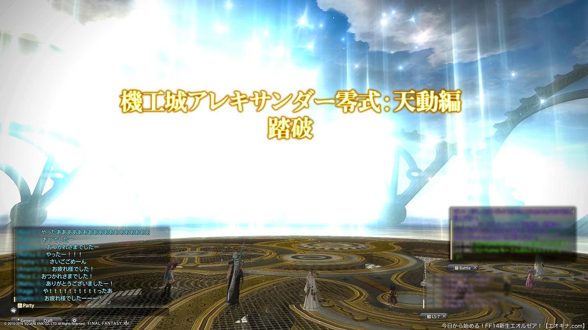 高難度レイド、アレキサンダー零式:天動編を制覇した瞬間のスクリーンショット。(FF14)