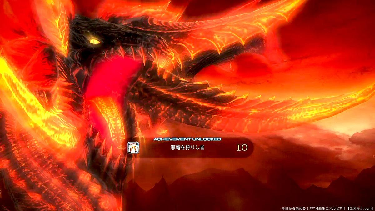 極ニーズヘッグをクリアした瞬間のスクリーンショット。赤く燃えるニーズヘッグと、アチーブメント取得を知らせるメッセージが表示されている。(FF14)
