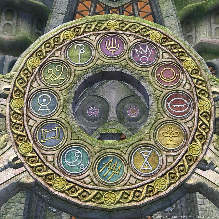 エオルゼア十二神を表すマークが円周状に並んでいる。(FF14)