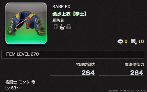 レベル63から装備できるアイテムレベル270の「紫水上衣【拳士】」装備。(FF14)