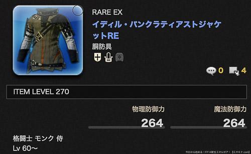 レベル60から装備できるアイテムレベル270の「イディル・パンクラティアストジャケット」装備。(FF14)