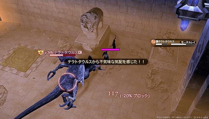 カルン埋没寺院の中ボスの「モータルレイ」から来る「死の宣告」を回避するために壁の後ろに隠れている。(FF14)