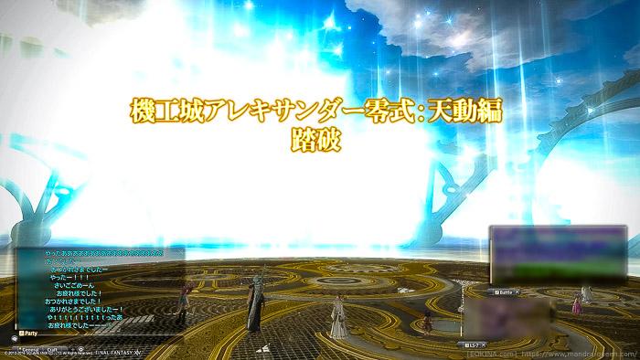 機工城アレキサンダー零式天動編を踏破し、喜びのチャットが交わされている瞬間。(FF14)