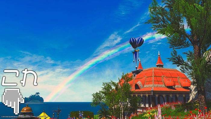 ミストヴィレッジの虹の風景SSに、権利表記が自動挿入されている位置をわかりやすく書き込んだ画像。(FF14)