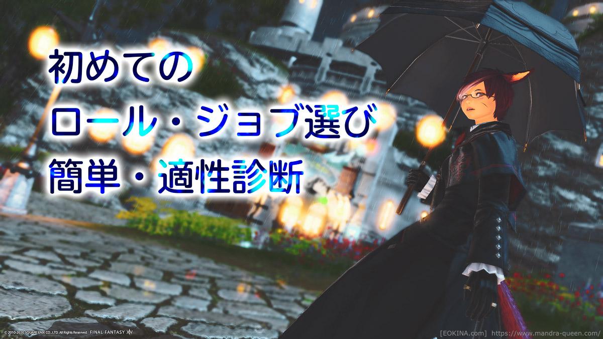 FF14ロール・ジョブ適性診断の文字の入った、ミコッテが雨のミストヴィレッジを傘をさしながら歩いているスクリーンショット。