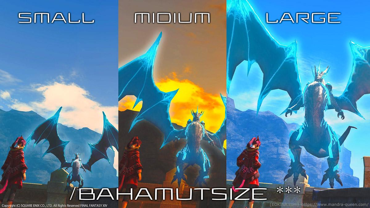 召喚士のバハムートを/bahamutsizeのマクロ(テキストコマンド)によって、表示サイズを大(Large)中(Midium)小(Small)と変え、サイズ比較した画像。
