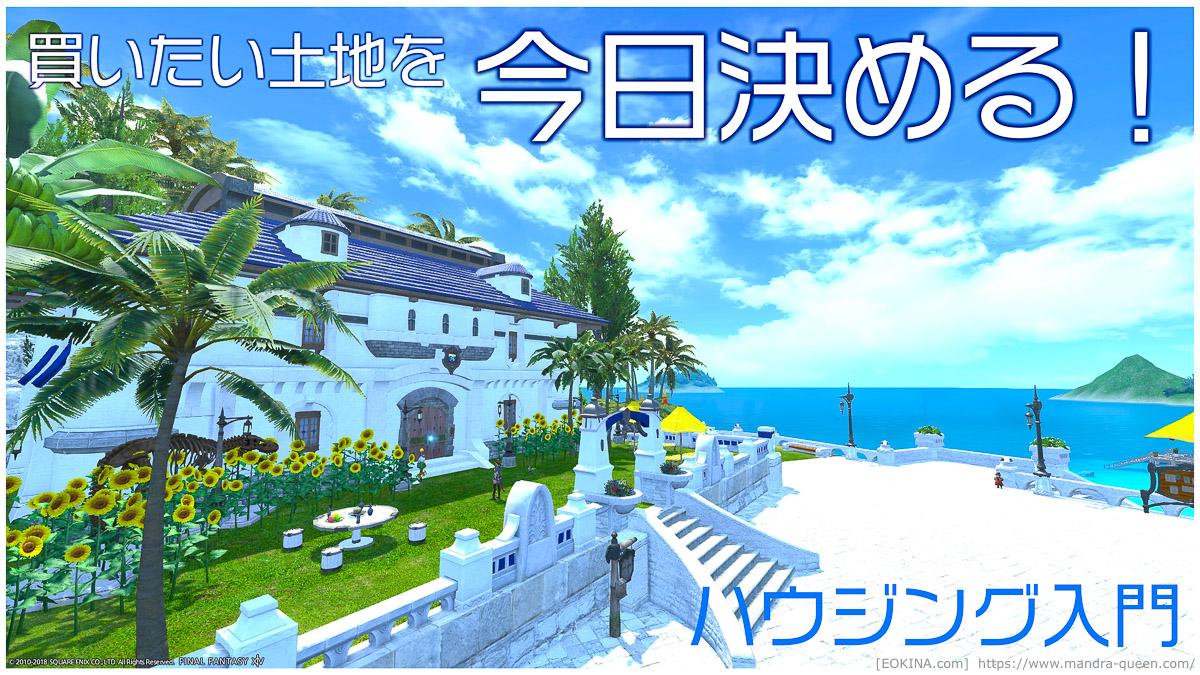 ミストヴィレッジのMサイズのハウス。青い空と真っ白な石畳が眩しいリゾートな雰囲気のスクリーンショット。