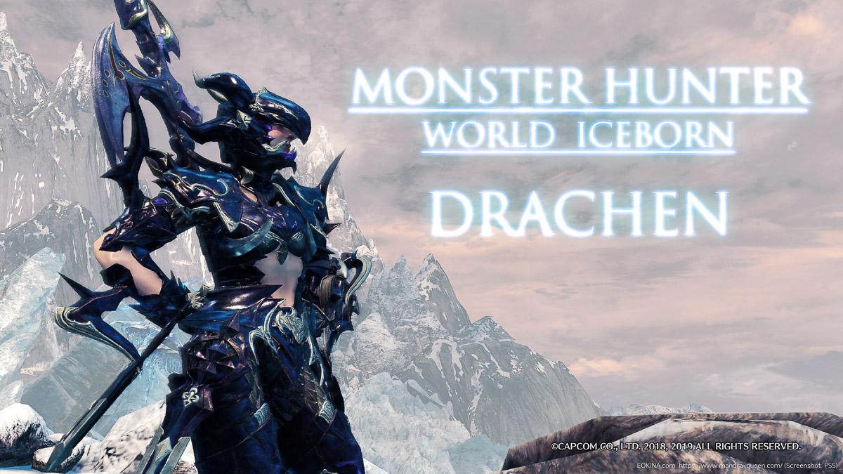 竜騎士装備である「ドラケン」を身につけたハンター。モンスターハンターワールドより。